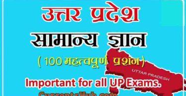 Uttar Pradesh GK PDF