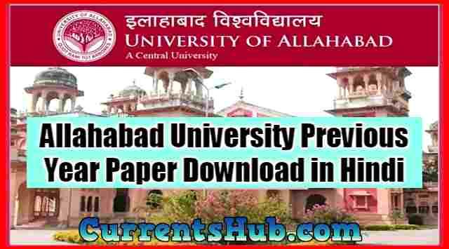 Allahabad University Previous Year Paper