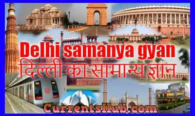 Delhi samanya gyan in hindi