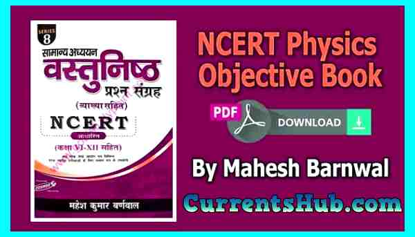 Download NCERT Physics Objective Book