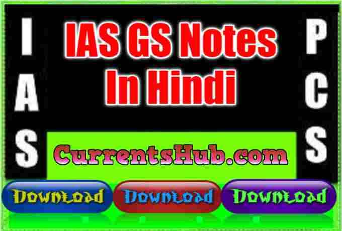 IAS GS Notes In Hindi