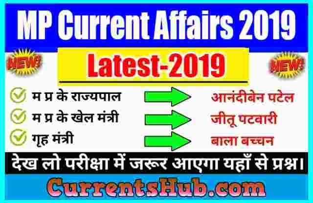MP Current Affairs 2019