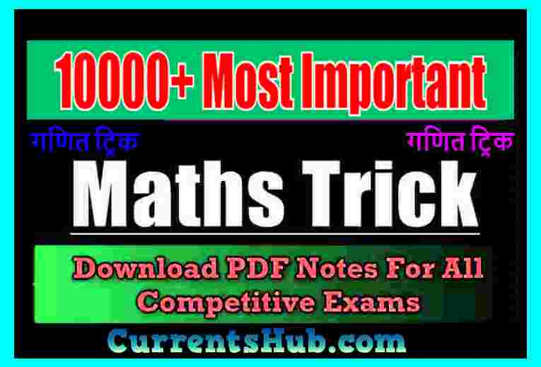 Math Trick Questions PDF Download