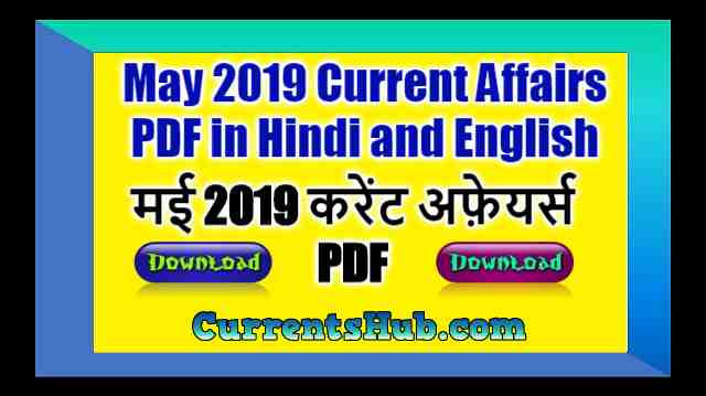 May 2019 Current Affairs PDF