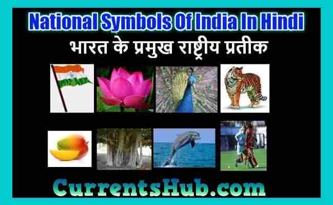 National Symbols Of India In Hindi