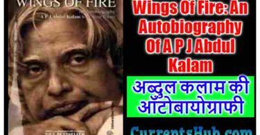 Wings Of Fire: An Autobiography Of A P J Abdul Kalam