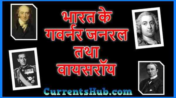 भारत के गवर्नर जनरल तथा वायसरॉय
