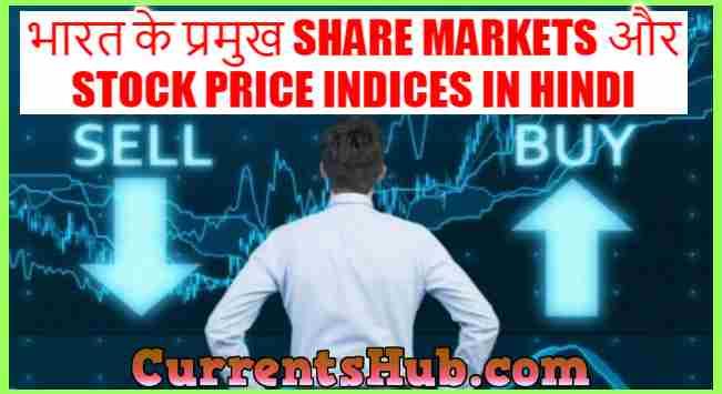 भारत के प्रमुख SHARE MARKETS