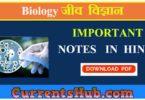 Biology Notes in Hindi