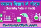 Chemistry Notes In Hindi