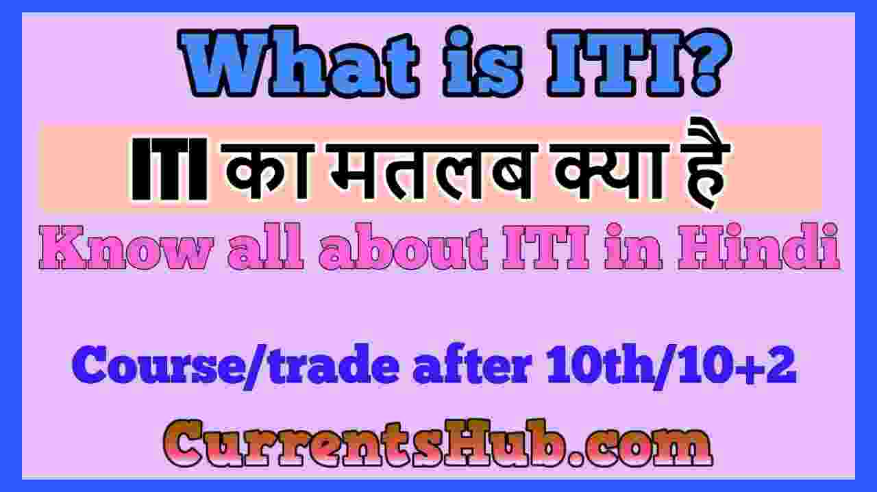 ITI Full Form in Hindi