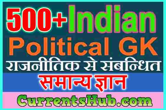 Indian Politics General Knowledge