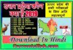 Uttar Pradesh Kaun kya hai 2019