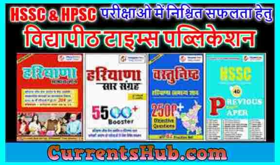Vidyapeeth Times Haryana gk book