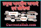 प्रमुख भारतीय भाषाएं एवं बोलियां