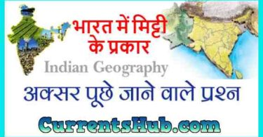 भारत में मिट्टी के प्रकार