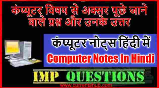 Computer Notes In Hindi