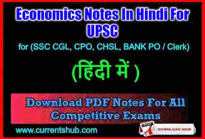 Economics Notes In Hindi