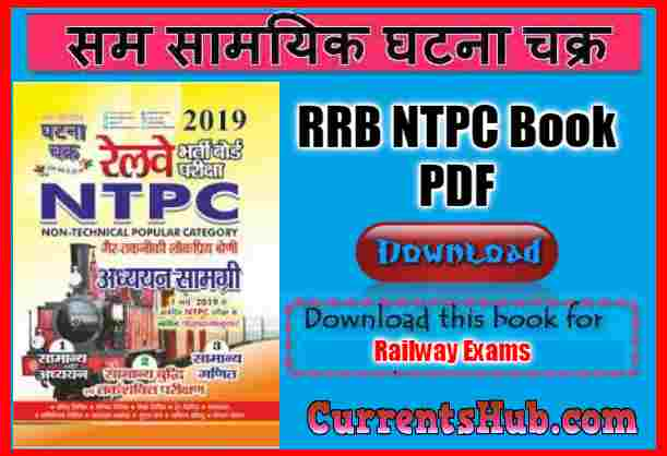 Ghatna Chakra RRB NTPC Book