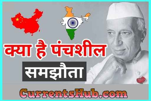 Panchsheel Treaty in Hindi