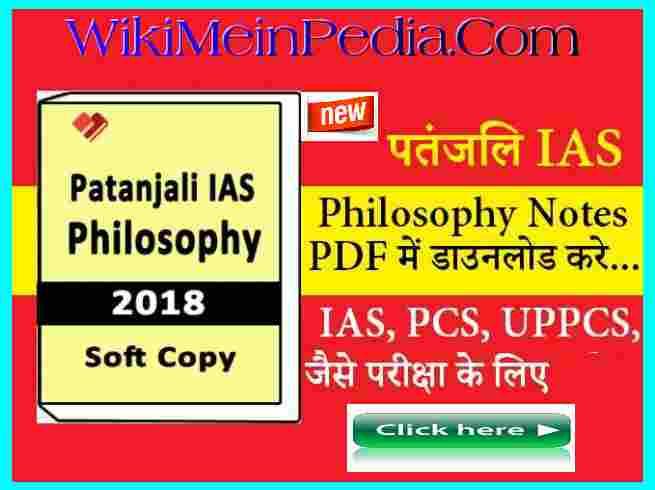 Patanjali Philosophy
