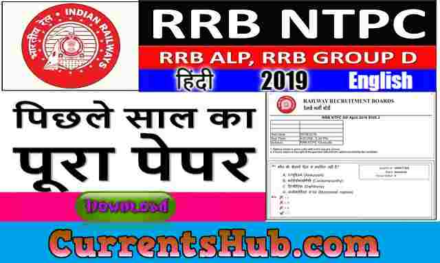 RRB NTPC Questions Papers