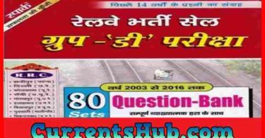 Railway Group D Practice Paper By Spark Publication