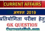 August 2019 Current Affairs PDF