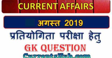 August 2019 Current Affairs PDF