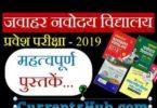 Jawahar Navodaya Vidyalaya Entrance Books