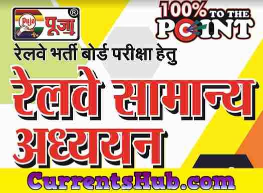 Puja Railway Samanya Gyan