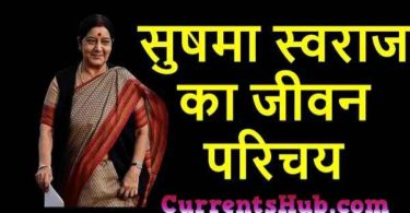 Sushma swaraj biography