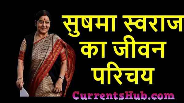 Sushma swaraj biography