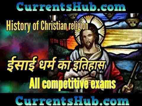 ईसाई धर्म का इतिहास