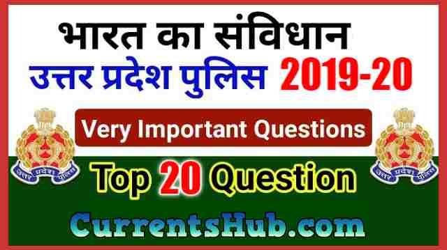 भारतीय संविधान Top 20 Most Important Question