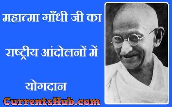 स्वतंत्रता आंदोलन में गांधी जी का योगदान