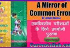 A Mirror of Common Errors pdf