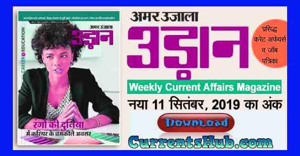 Amar Ujala Udaan Patrika 2019 in Hindi Free PDF Download