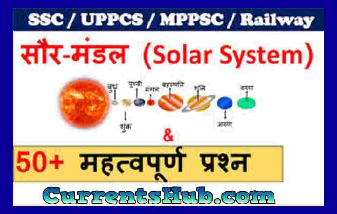 Solar System Questions In Hindi