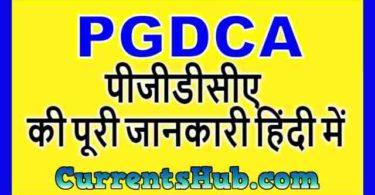 पीजीडीसीए की पूरी जानकारी