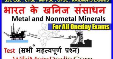 भारत के खनिज संसाधन gk questions
