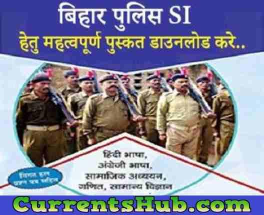 Bihar Police Constable Book