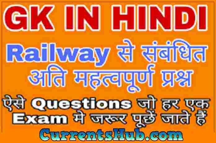 भारतीय रेलवे सामान्य ज्ञान 2020– Most Important For Railway RRB 2020