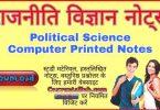 राजनीति विज्ञान नोट्स