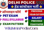 Delhi Police DP Head Constable All Previous Year Question Papers