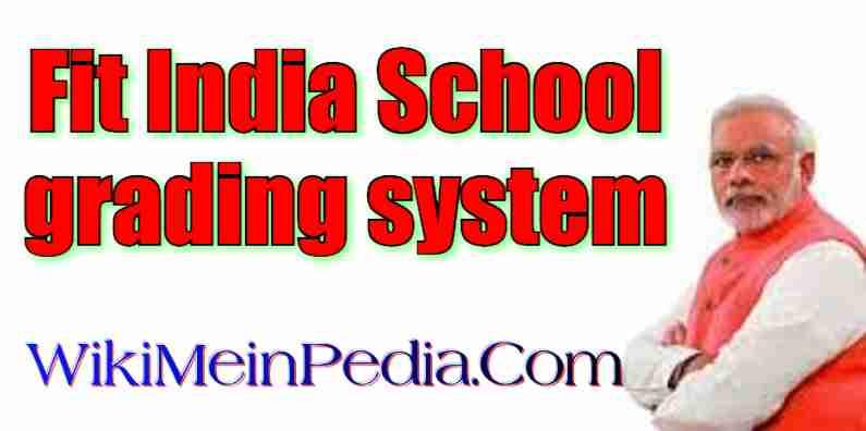 क्या है फिट इंडिया स्कूल ग्रेडिंग सिस्टम