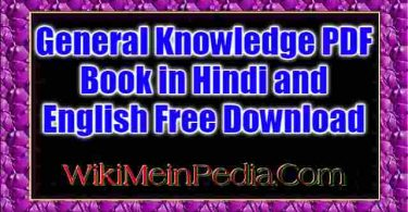 General Knowledge PDF Book in Hindi and English Free Download