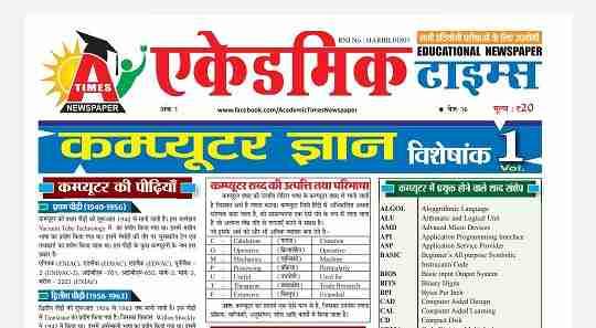 Computer Notes In Hindi byAcademicTimes