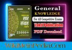 Yukti General Knowledge Book PDF One Liner GK in Hindi