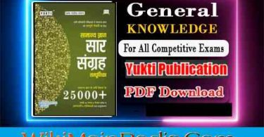 Yukti General Knowledge Book PDF One Liner GK in Hindi